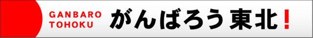がんばろう東北 応援バナー 青森県 秋田県 岩手県 山形県 福島県 宮城県 東北