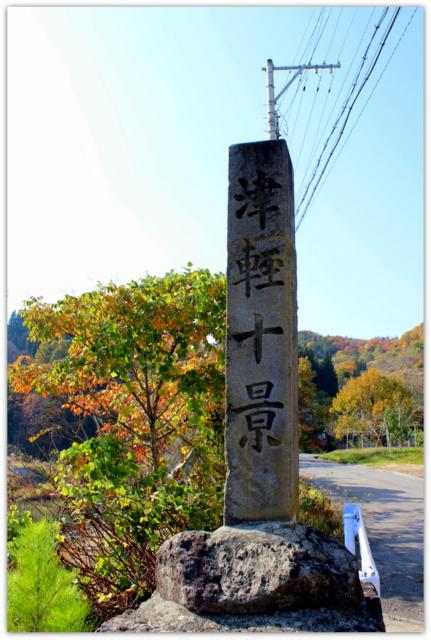 青森県 西目屋村 観光 津軽十景