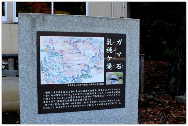 青森県 観光 西目屋村 ガマ石