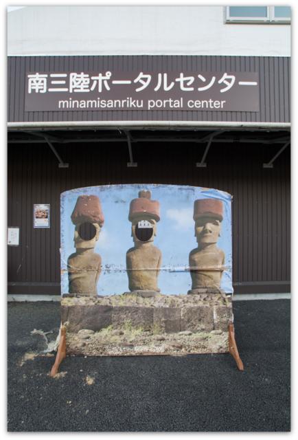 宮城県 南三陸町 南三陸ポータルセンター 東日本大震災 被災地 写真