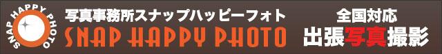 青森県 弘前市 出張 撮影 カメラマン 写真館 フリーカメラマン 写真家 フォトグラファー 派遣 委託 東北 全国