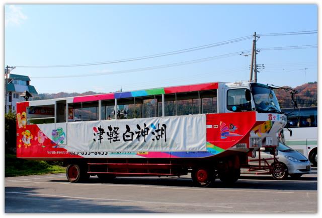 西目屋村 水陸両用バス
