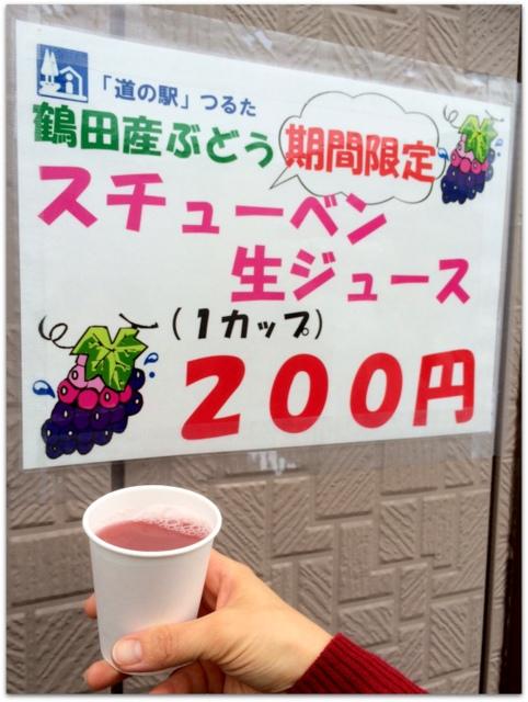 青森県 鶴田町 生産量 日本一 ぶどう スチューベン 道の駅 つるた 鶴の里 あるじゃ 生ジュース スチューベン グルメ