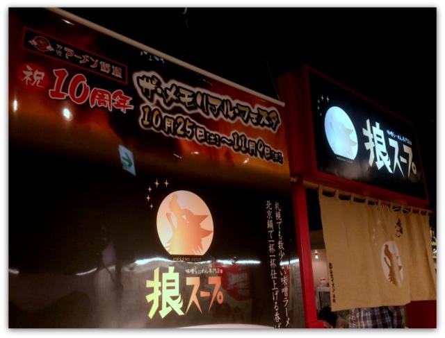 青森県 五所川原市 ELM エルムの街 津軽ラーメン街道 期間限定 札幌 味噌 狼スープ ラーメン 味噌ラーメン