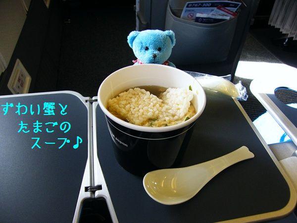 ずわい蟹のスープ