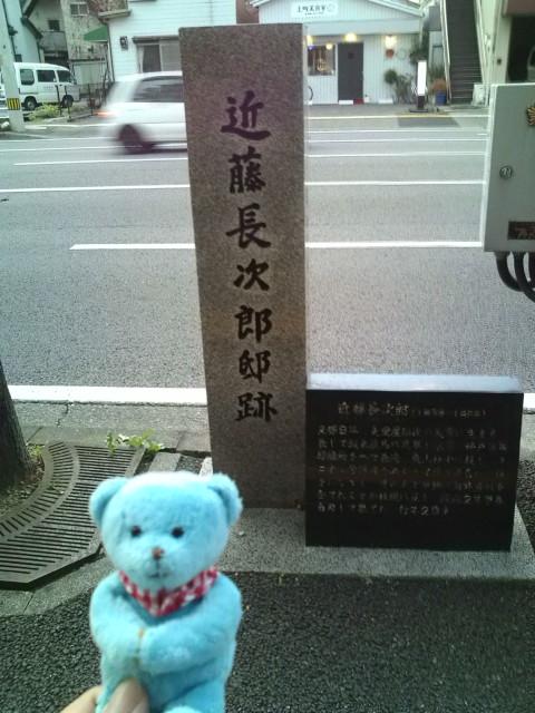 長次郎邸跡