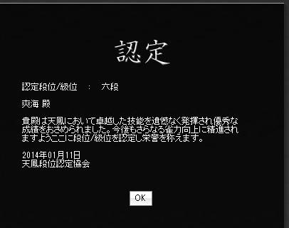 天鳳6段認定
