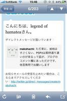hamat_mako8dm.jpg