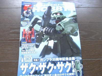 電撃2010年08号