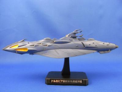 ケルカピア級 02