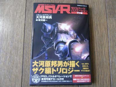 MSV-R ザク編