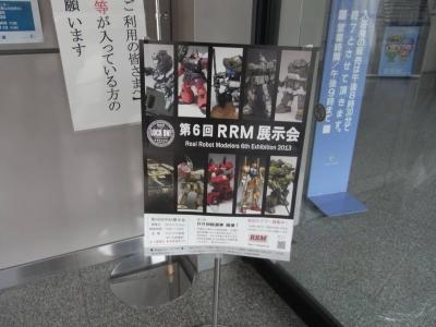 第6回RRM展示会入り口