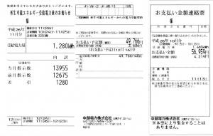 s_11月売電検針
