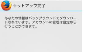 chromefirefox038_convert_20140201140310.png