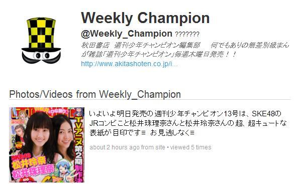 チャンピオン公式ツイッター