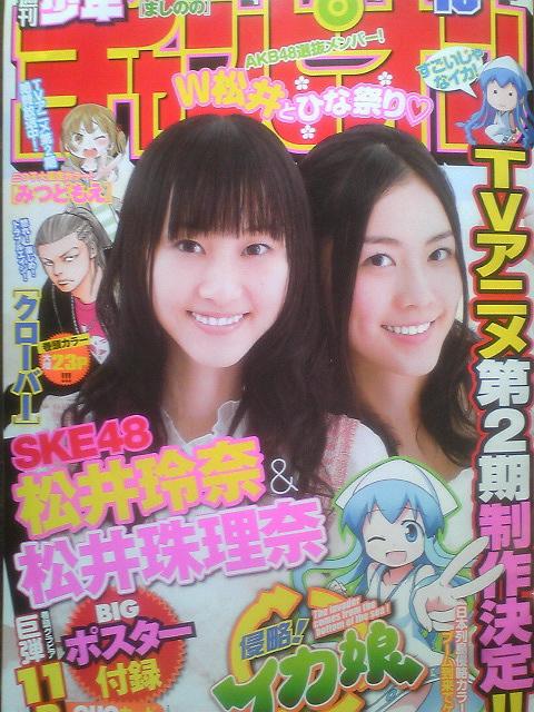 チャンピオン表紙イカ娘2期画像