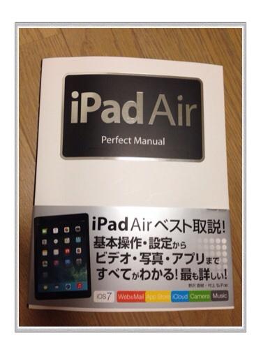 iPad airの参考書