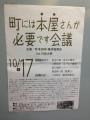 町本会 大阪 8