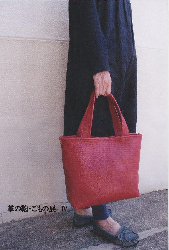 革の鞄・こもの展 Ⅳ