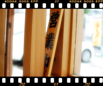 20100605-みそ辛ネギチャーシュー+煮玉子-1