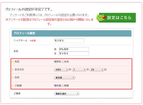 設定 モリモリ調査団 0928