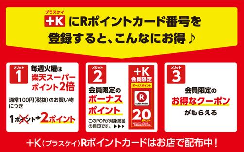 2+KRポイントカード