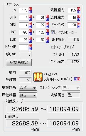 173 魔力