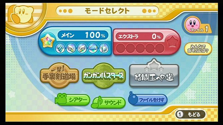 2011.10.29 カービィWii モードセレクト