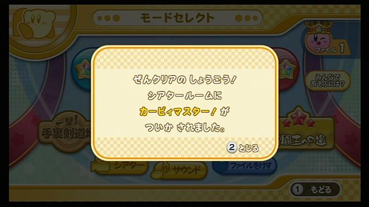 2011.10.29 カービィWii カービィマスター