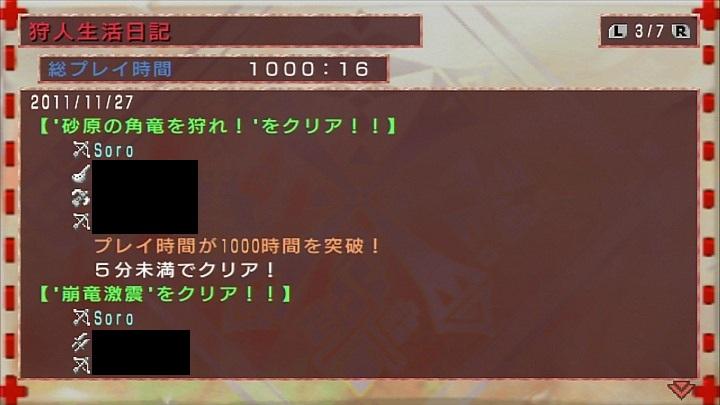 2011.11.27 MHP3 プレイ時間1000時間突破