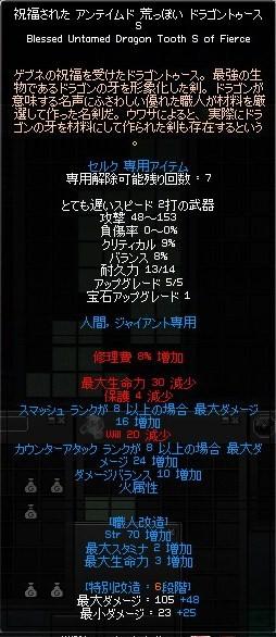 mabinogi_2011_05_02_001.jpg