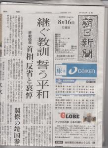 朝日8.16.1