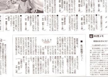 朝日8.16.2