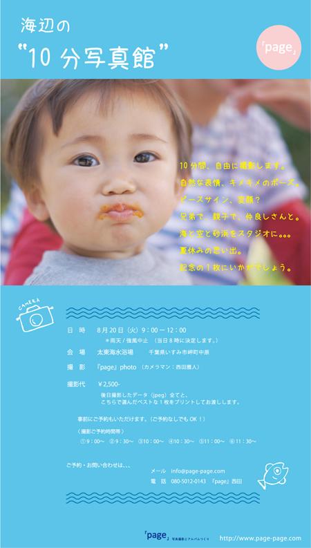 10shashinkan_umi++.jpg