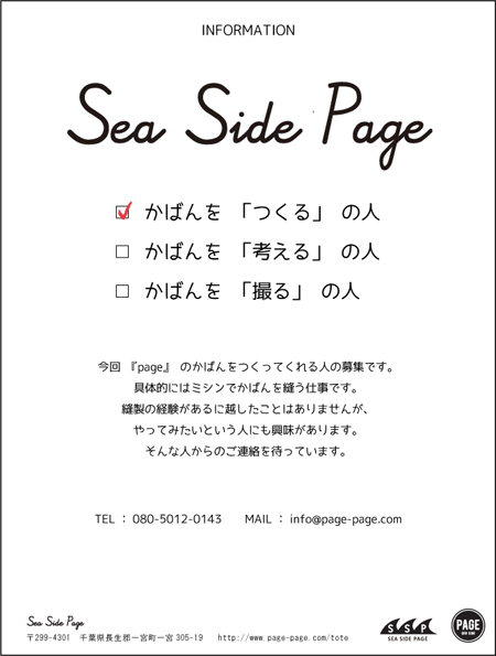 SSP_STAFF450.jpg