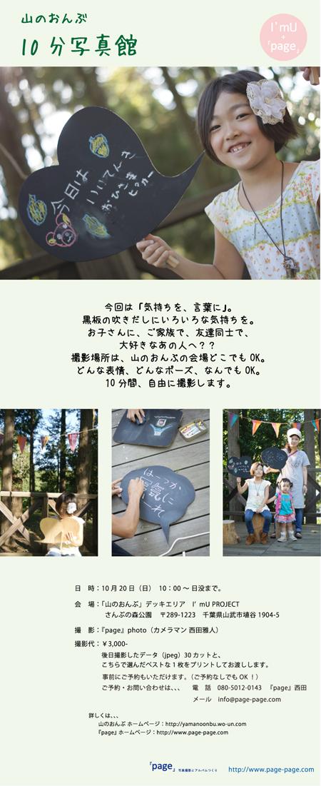yamaonbu_10++.jpg