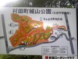 村田(2)