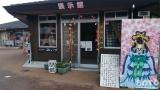 下賀茂温泉湯の花(3)