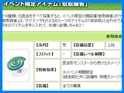 20100814_2.jpg