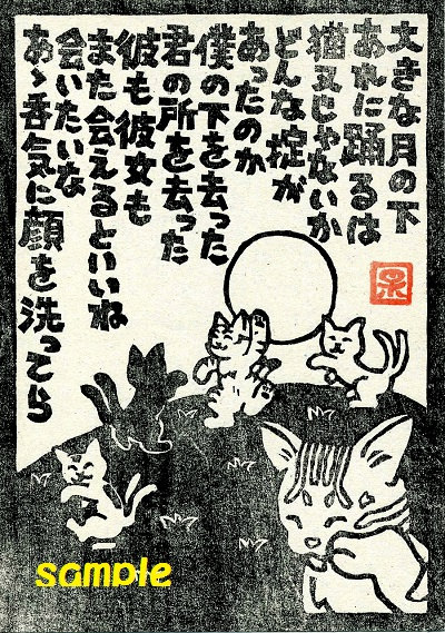 版画「月下の猫」