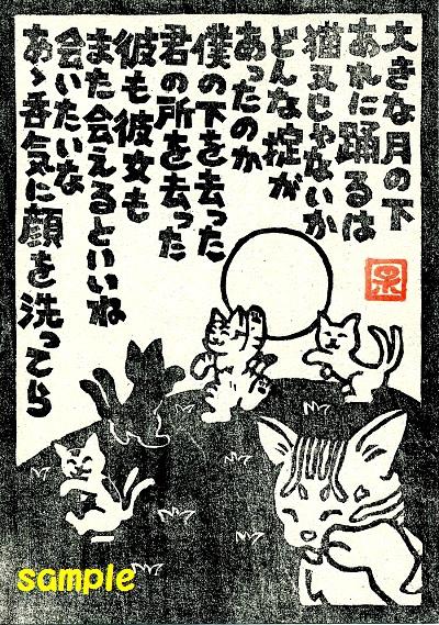 版画「月下の猫又」