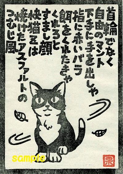 版画「快猫Z」