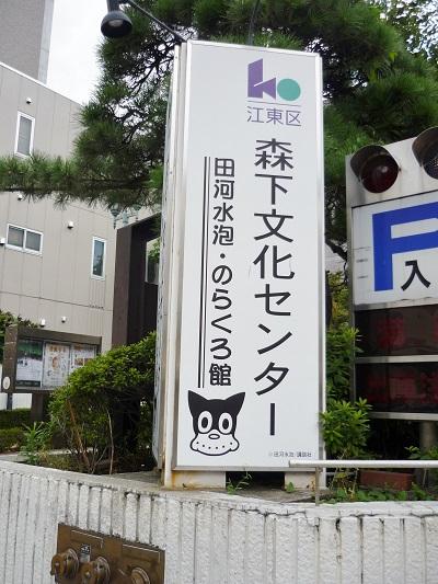 森下文化センター田河水泡記念館