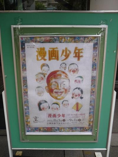 漫画少年‐トキワ荘の時代