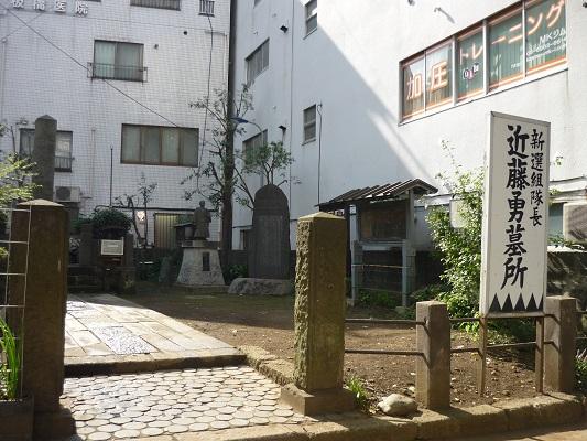 近藤勇さんの墓その1