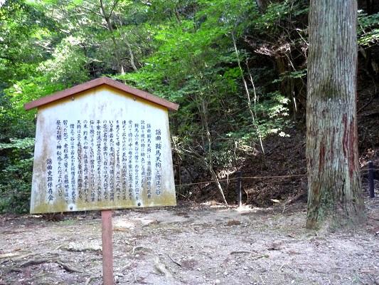 鞍馬山‐僧正ケ谷