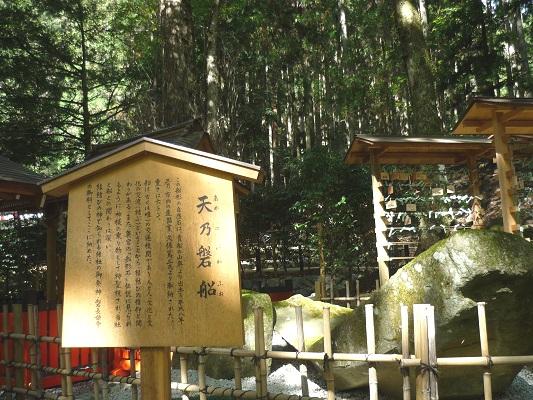 貴船神社‐天の磐船