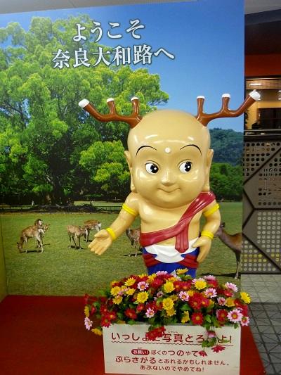 奈良駅‐せんとくん