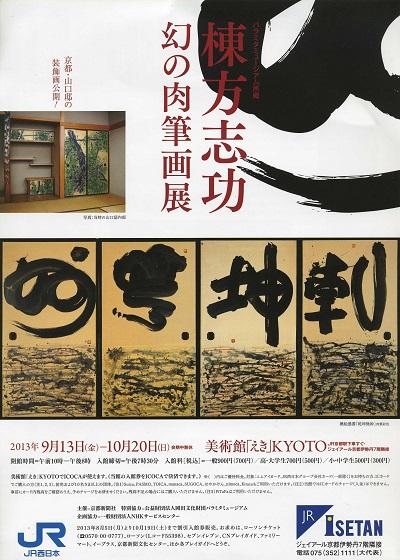 棟方志功 幻の肉筆画展-チラシ