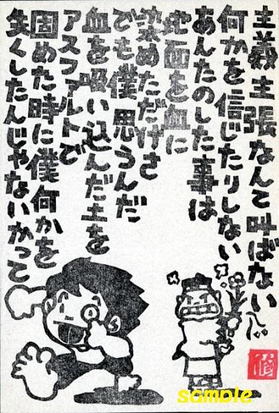 版画「近藤勇さん」